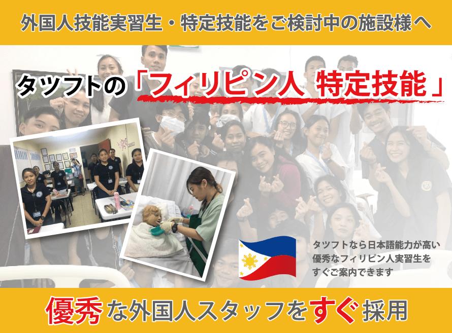 優秀な外国人スタッフをすぐ採用できるフィリピン人特定技能
