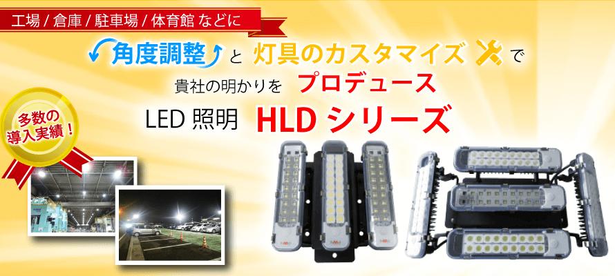 角度調整と灯具のカスタマイズのできるLED照明 工場・倉庫・駐車場・体育館にはHLDシリーズ