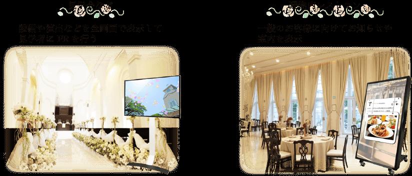 SNSサイネージは結婚式以外でも見学会でPRのために使用したり、建物内のレストランなどで一般のお客様に案内を表示することもできます