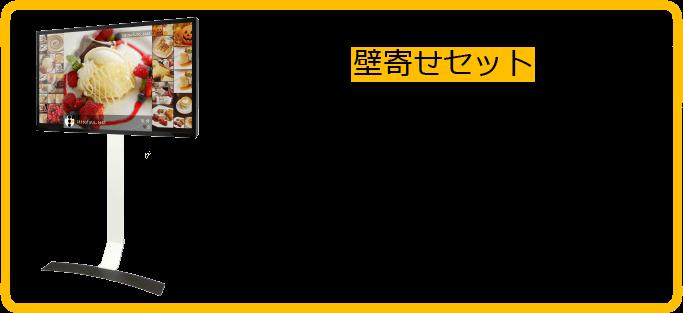飲食店の屋内用SNSサイネージ