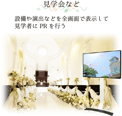 ホテル・結婚式向けのSNSサイネージ 見学会でお客様へPR