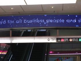 渋谷ヒカリエ LEDスクリーン
