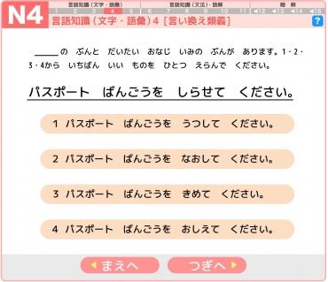 6_JLPT_6