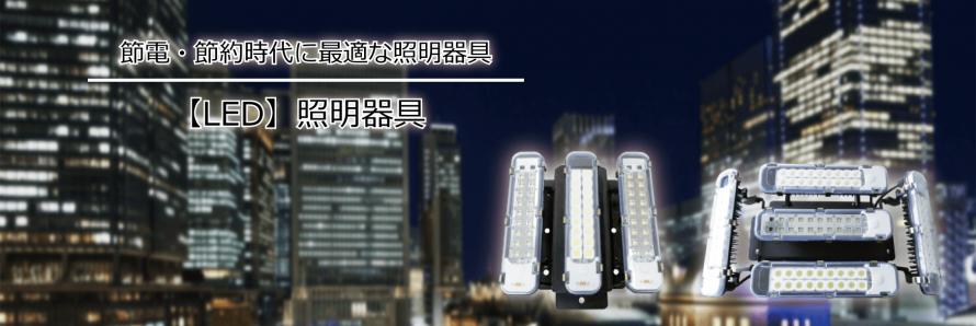 LED照明器具 光源3連タイプと光源5連タイプのバナー画像