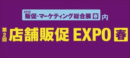 SPWsp_jp_19_logo_press_color02