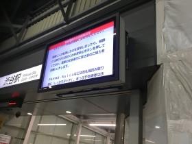 駅 デジタルサイネージ