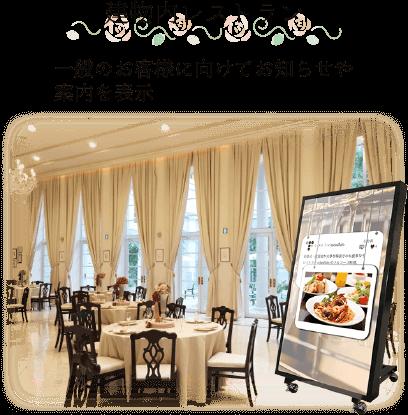ホテル・結婚式向けのSNSサイネージ レストランなどで普段使いもできます