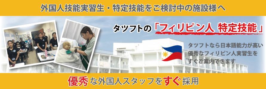 タツフトのフィリピン人特定技能がお勧め