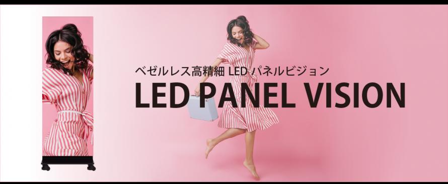 led_banner