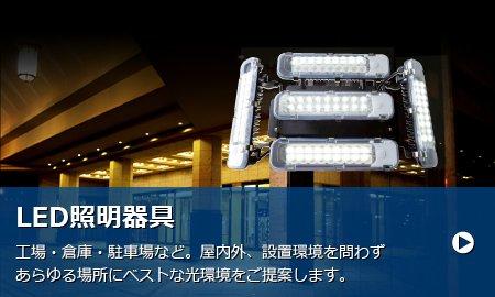 工場・倉庫・駐車場・体育館・プ―ルのLED照明ならタツフト