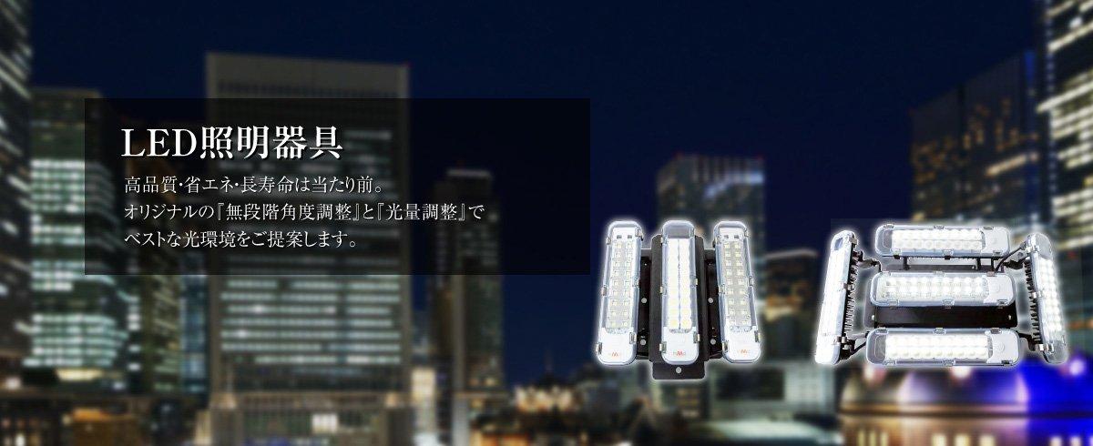 LED照明器具 光源3連タイプと光源5連タイプ